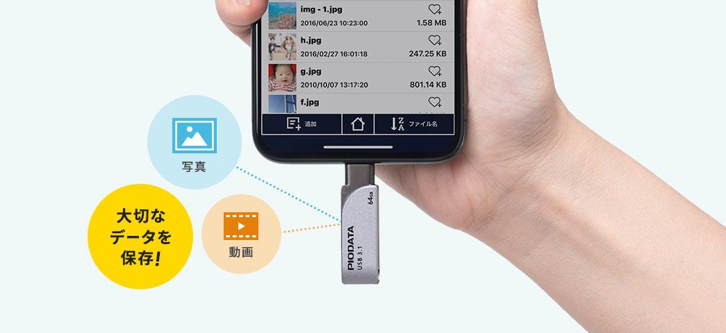 【MFI取得】iPhoneのバックアップ・容量不足解消がパソコンなしでできるUSBメモリ