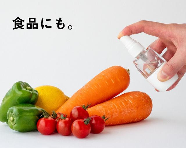 食品に付着した菌の除菌にも。
