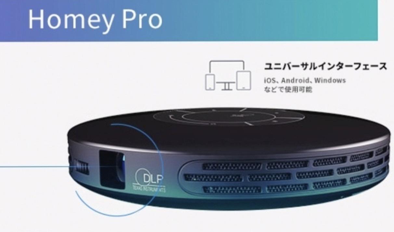 小型プロジェクター「Homey Pro」とは