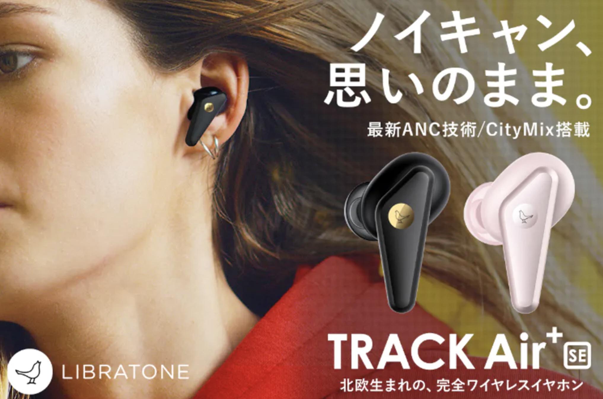 「TRACK Air+SE」とは