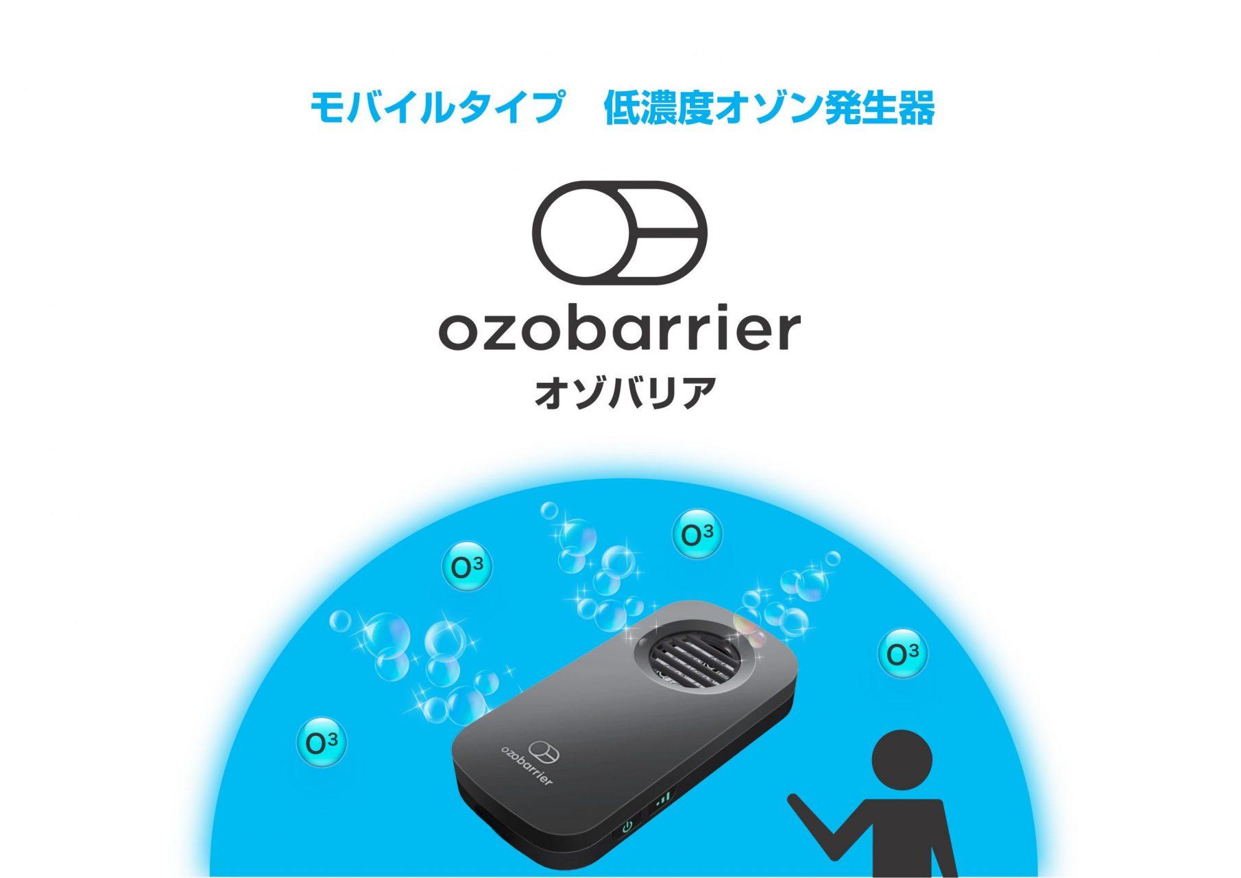 1ヶ月連続使用可能!部屋まるごとウィルス対策できる低濃度オゾン発生器
