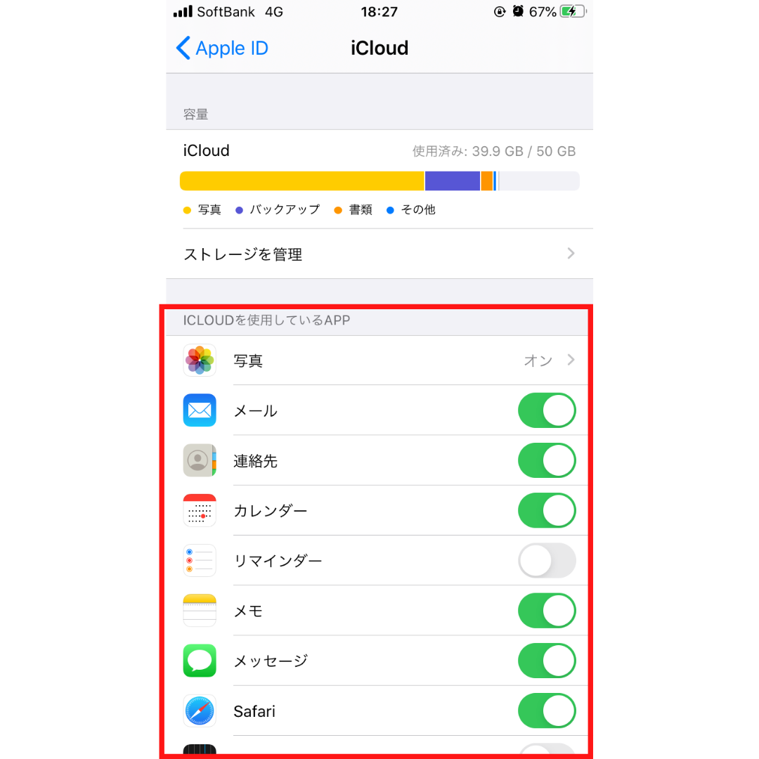 iCloudアプリ一覧