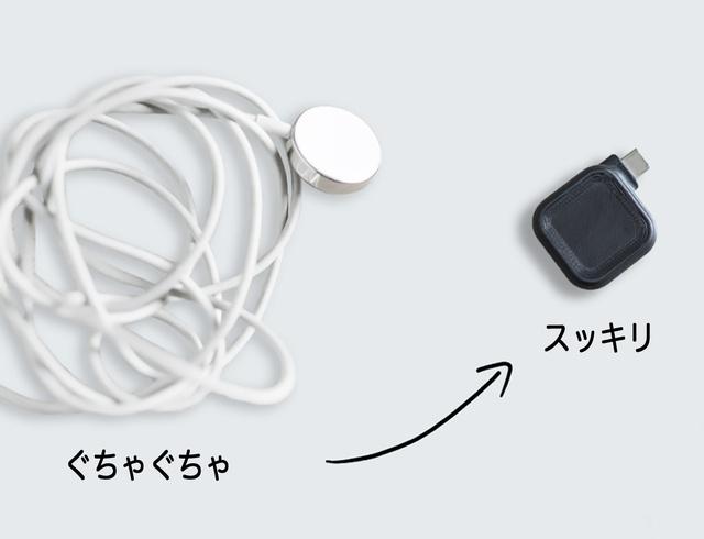 ケーブルレスで携帯性アップ