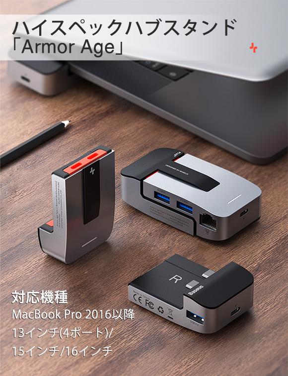 「Armor Age」とは?