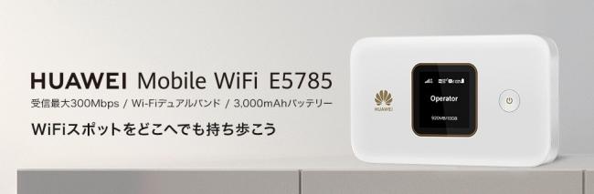 コンパクトで高速なSIMフリーのWiFiモバイルルーター「HUAWEI Mobile WiFi E5785」が7月7日発売