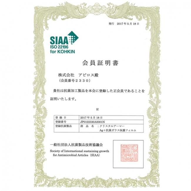 日本で唯一のSIAAマーク取得強化ガラスフィルム