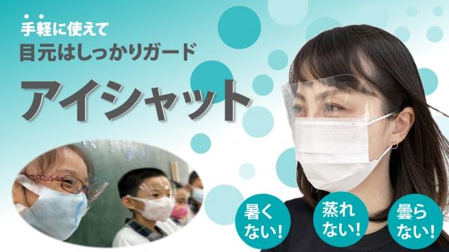 マスクに付けるだけの簡単装着で目元をウイルスから守ります。