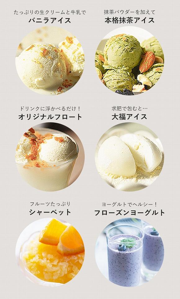 色々な種類のアイスを作れる