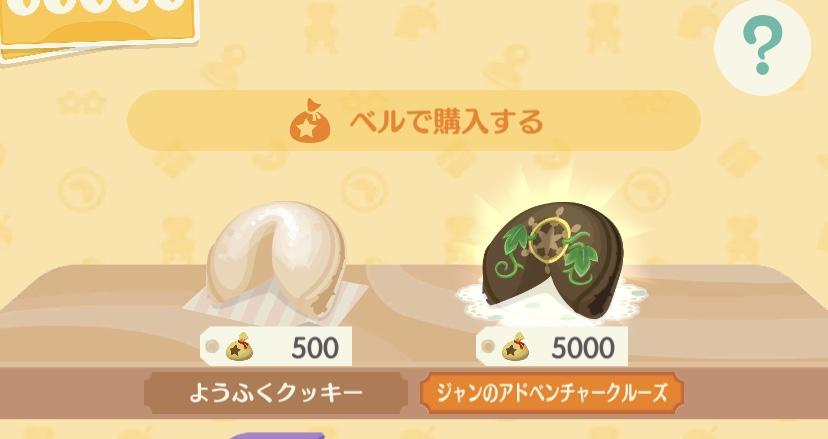 5000ベルクッキーに3回も遭遇!