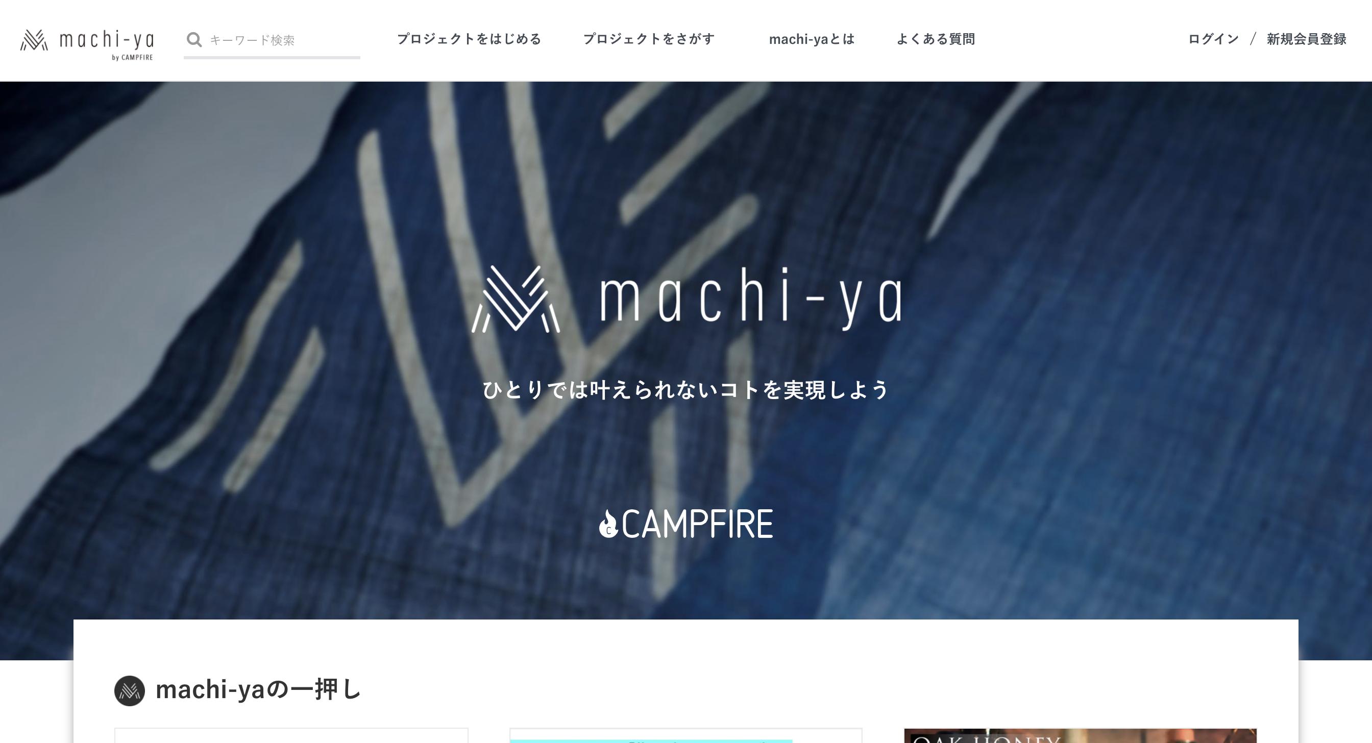 machi-ya(マチヤ)