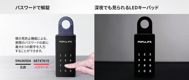 パスワードで施錠するキーレス電子施錠