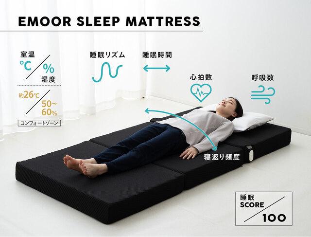 寝るだけアプリで簡単計測