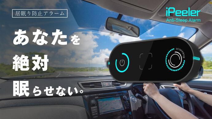 【居眠り運転させません! 】運転中のあなたの変化を察知して警告するアラームシステム「iPeeler」