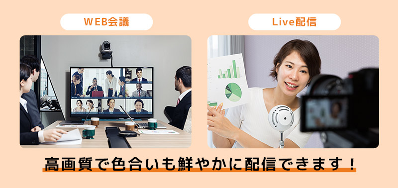 WEB会議やLive動画配信などに