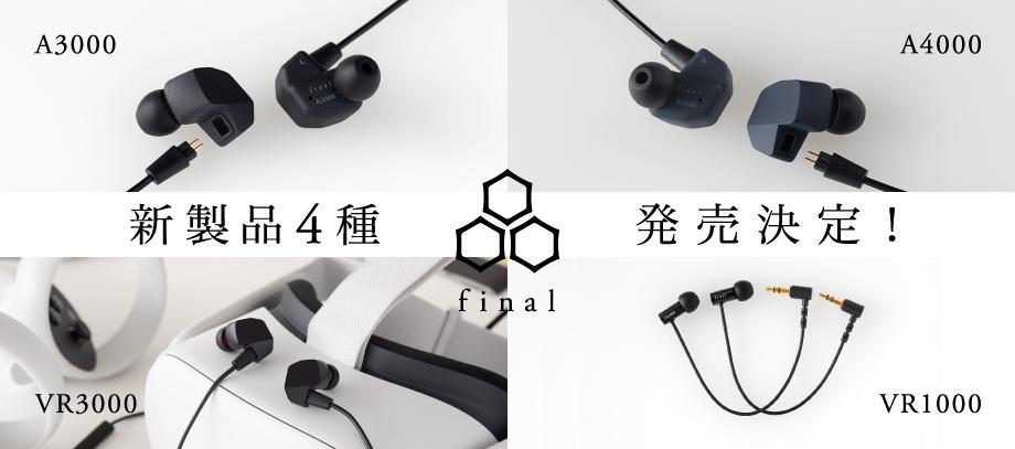 同時発表の新製品4種!