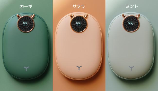 冬色3種のカラーバリエーション