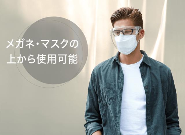 マスクやメガネと同時に使用することも可能