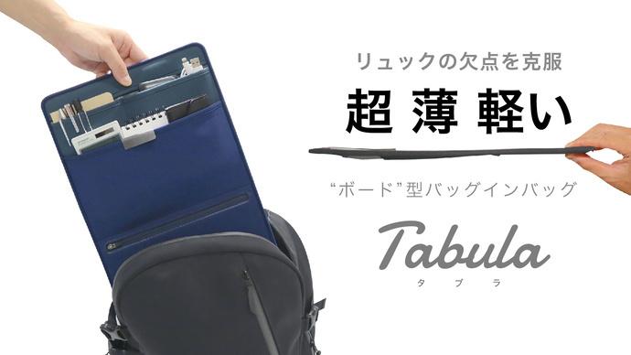 「Tabula」