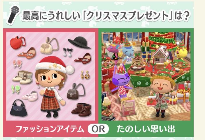 12月のポケ森はクリスプレゼントが貰える予感…!?
