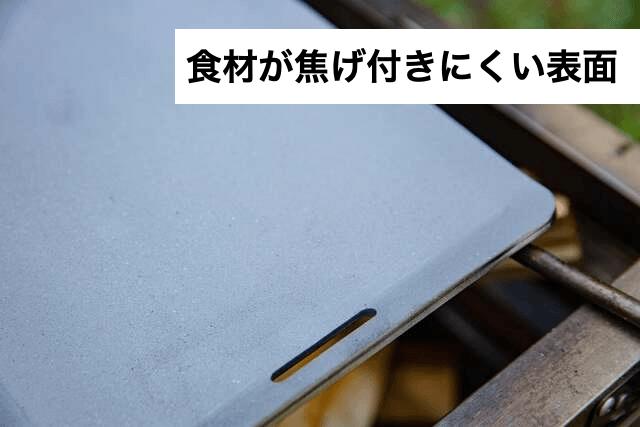 焦げ付きにくい鉄板