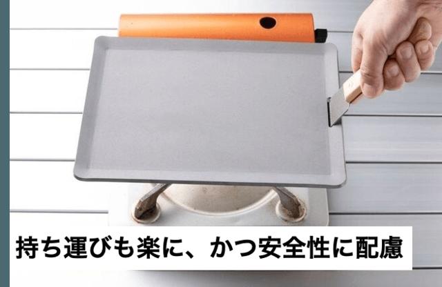 安全に鉄板を移動できる
