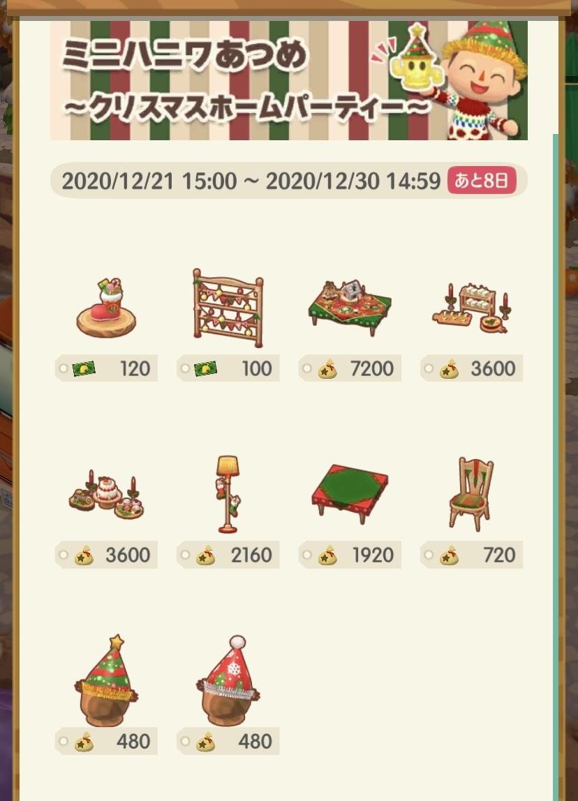 ハニワ集めも開始!クリスマスの飾り付けが楽しそう♪