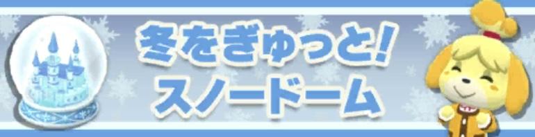 1月のシーズンイベントは「冬をぎゅっと!スノードーム」