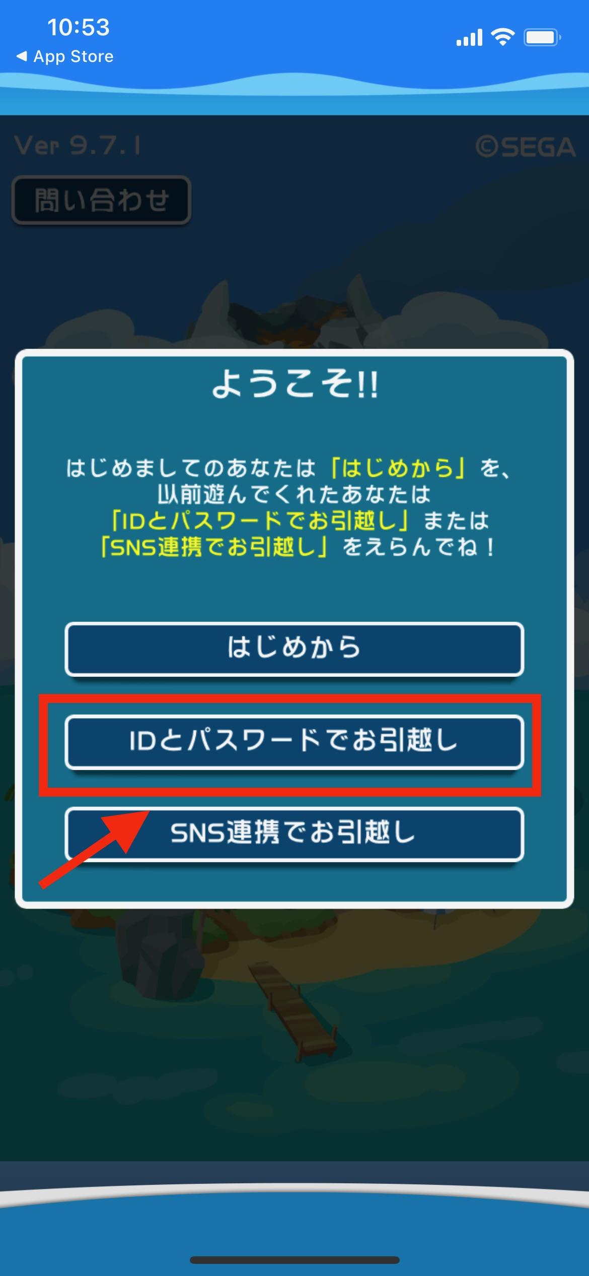 新機種で「IDとパスワードでお引越し」を選択する