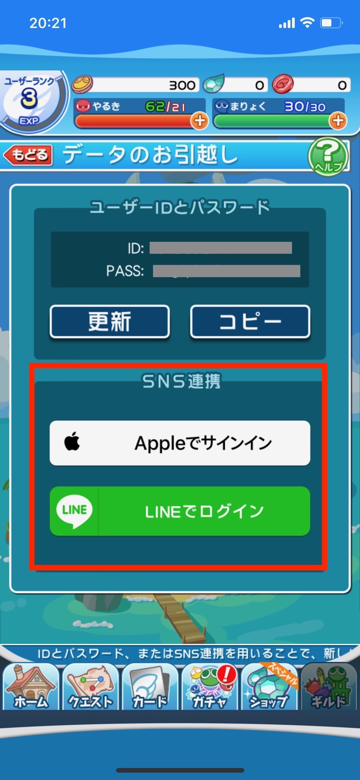 データのお引越し画面でSNS連携を選択する