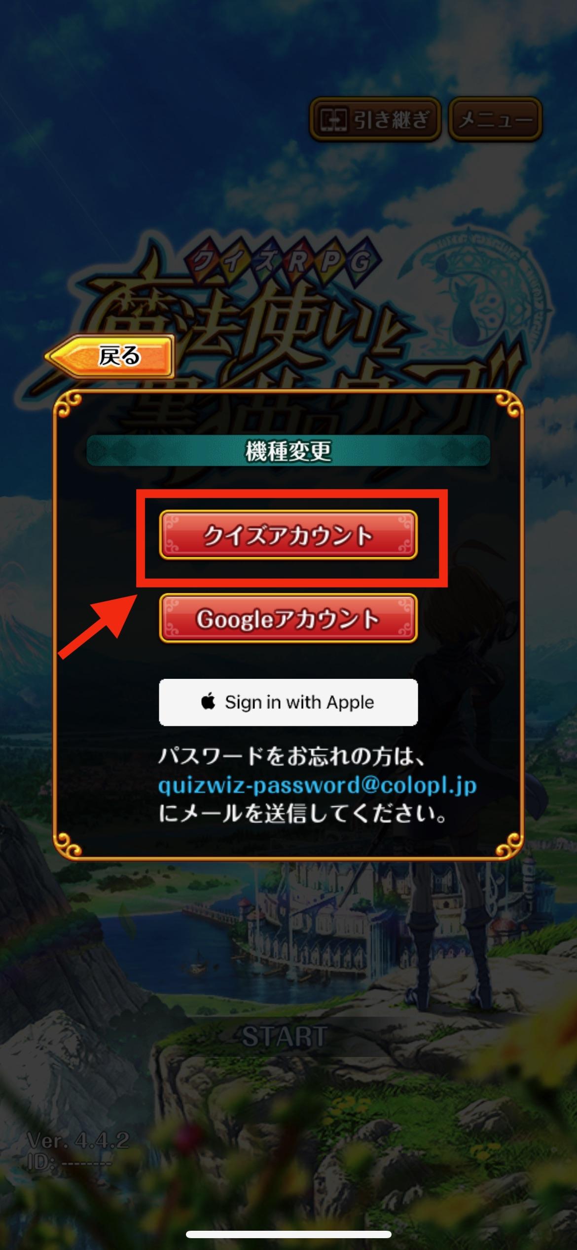 機種変更画面で「クイズアカウント」ボタンを押す