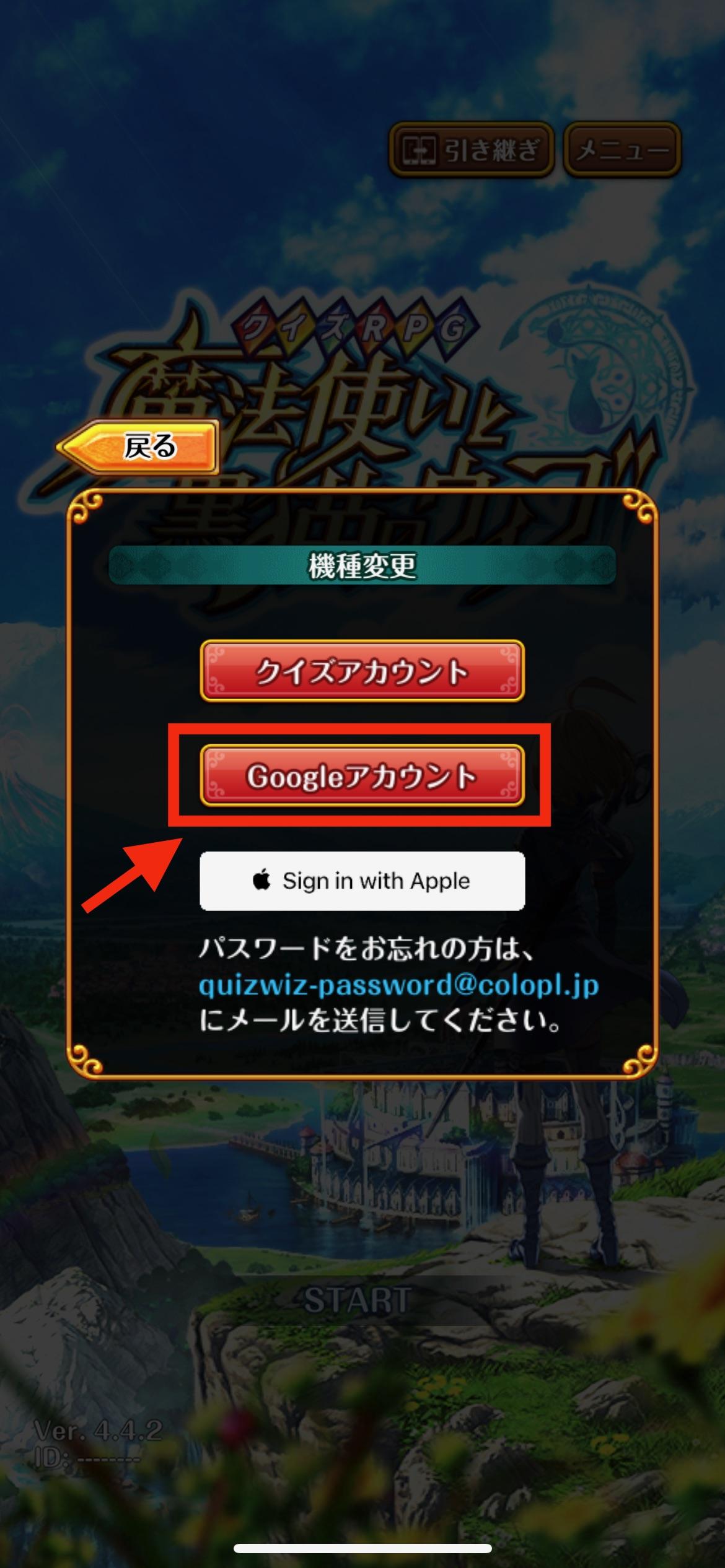 機種変更画面で「Googleアカウント」ボタンを押す