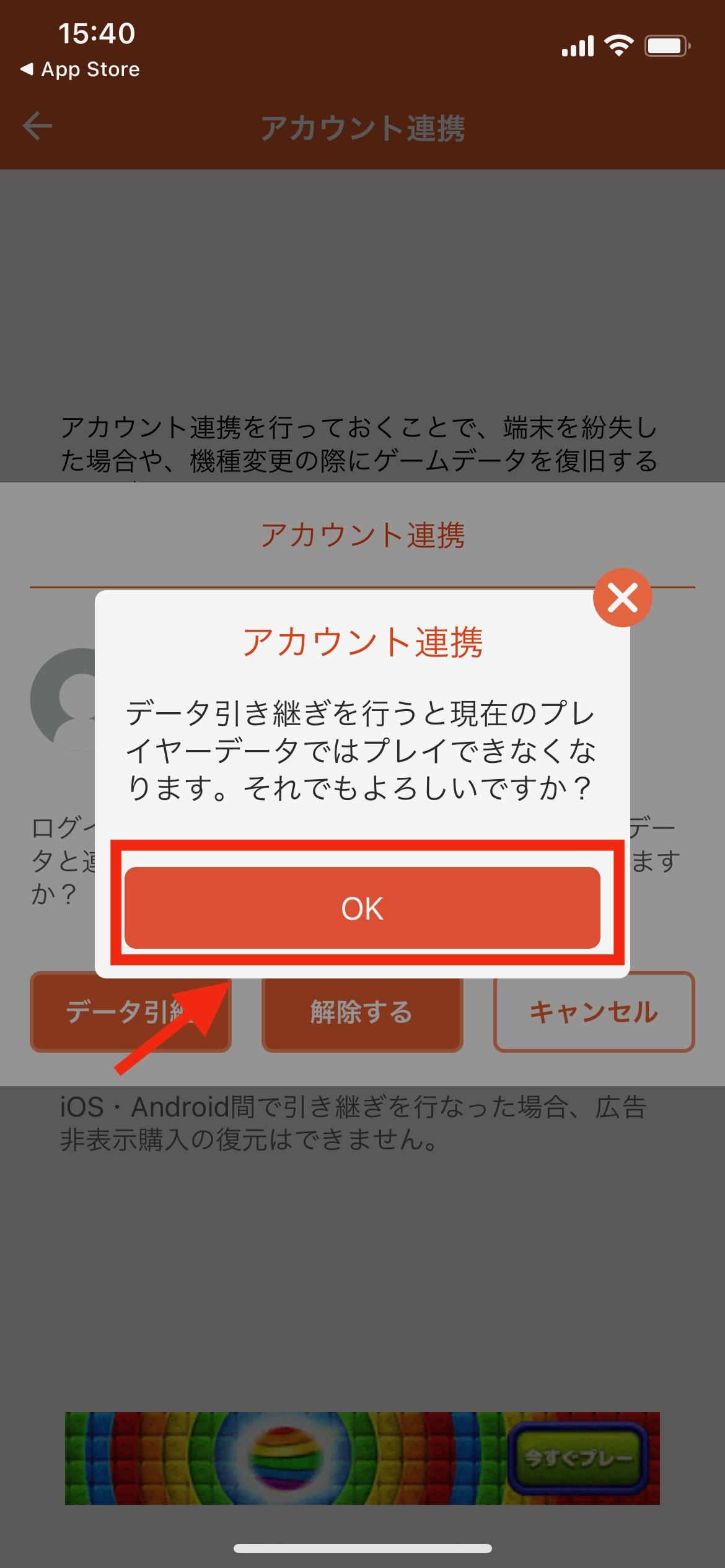「OK」ボタンを押す