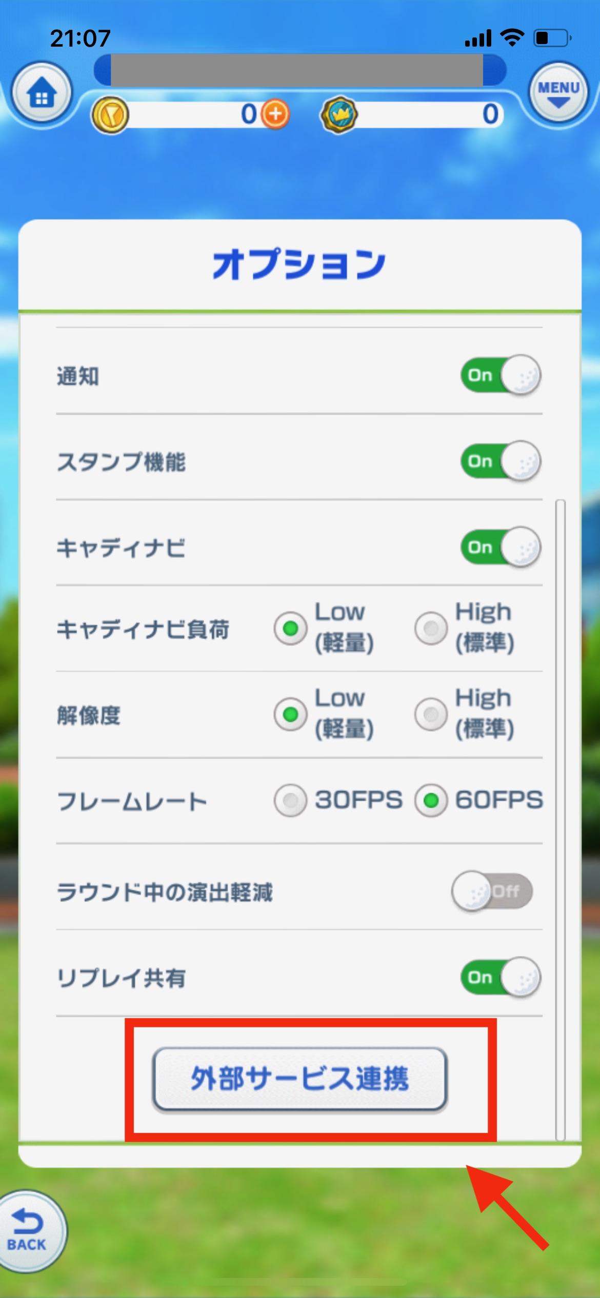 「外部サービス連携」ボタンを押す