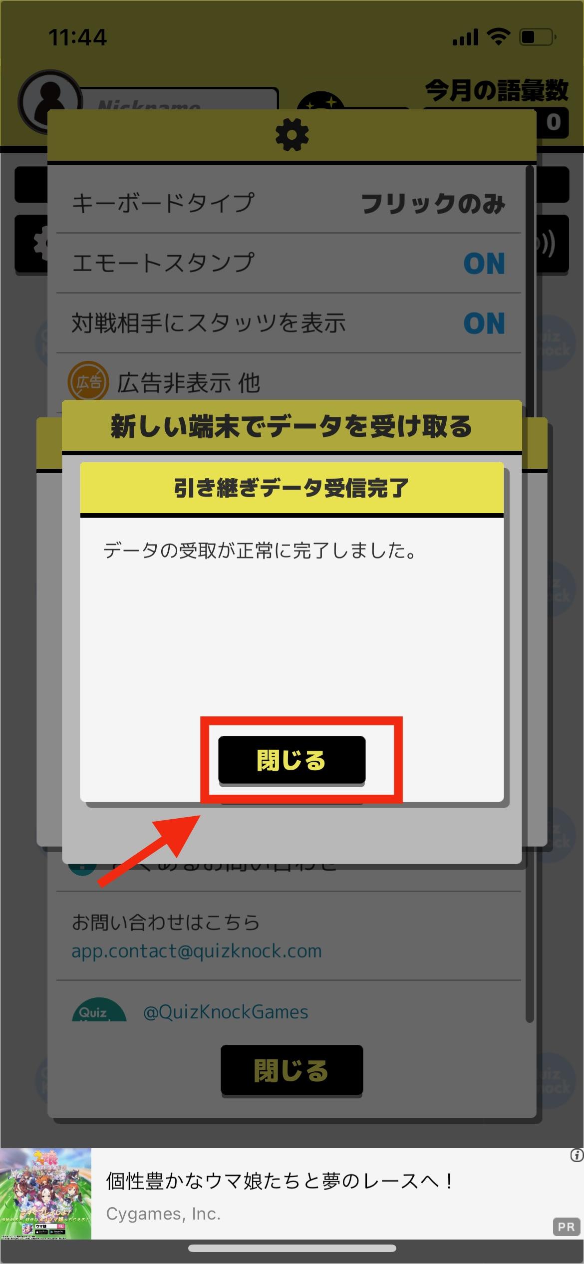 データ受取が完了したら「閉じる」ボタンを押す