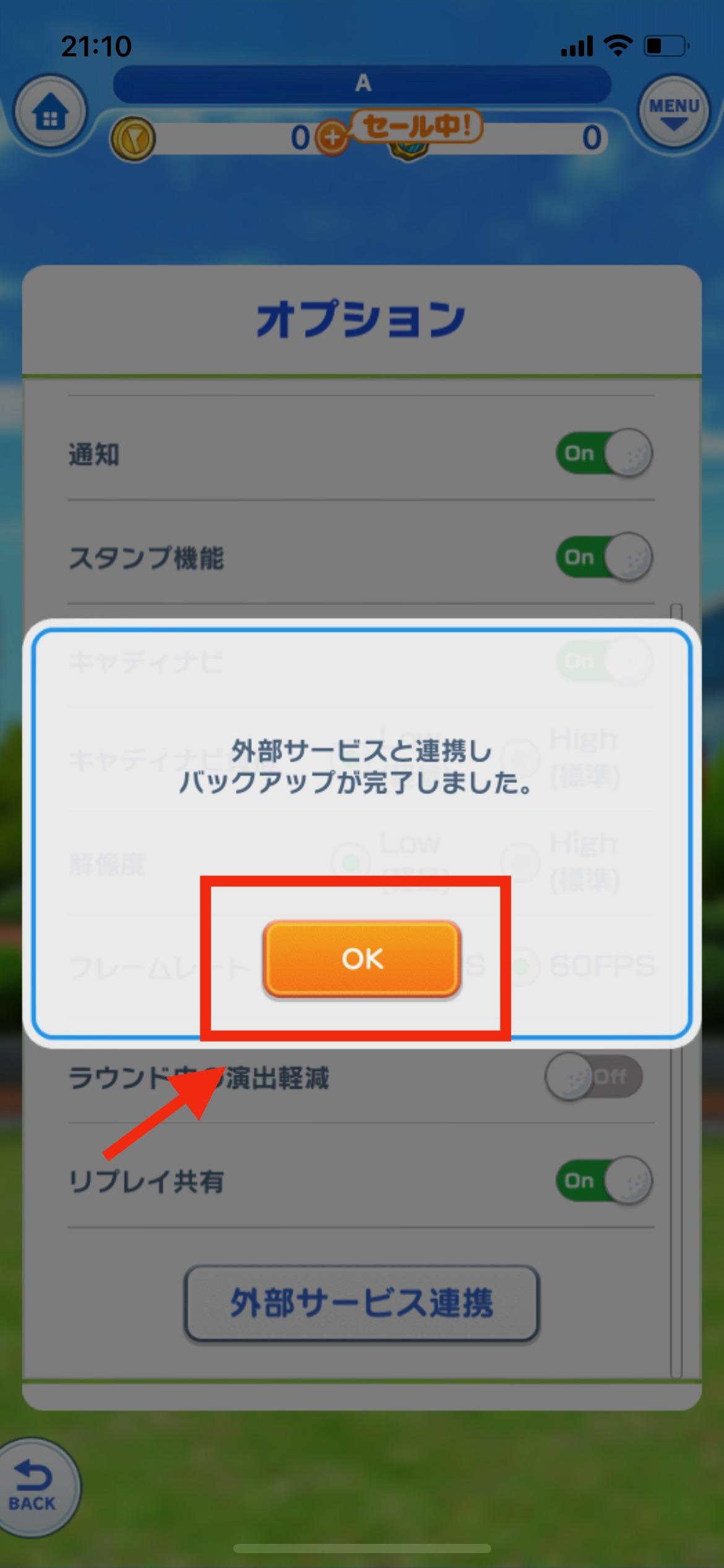 バックアップ完了後「OK」ボタンを押す