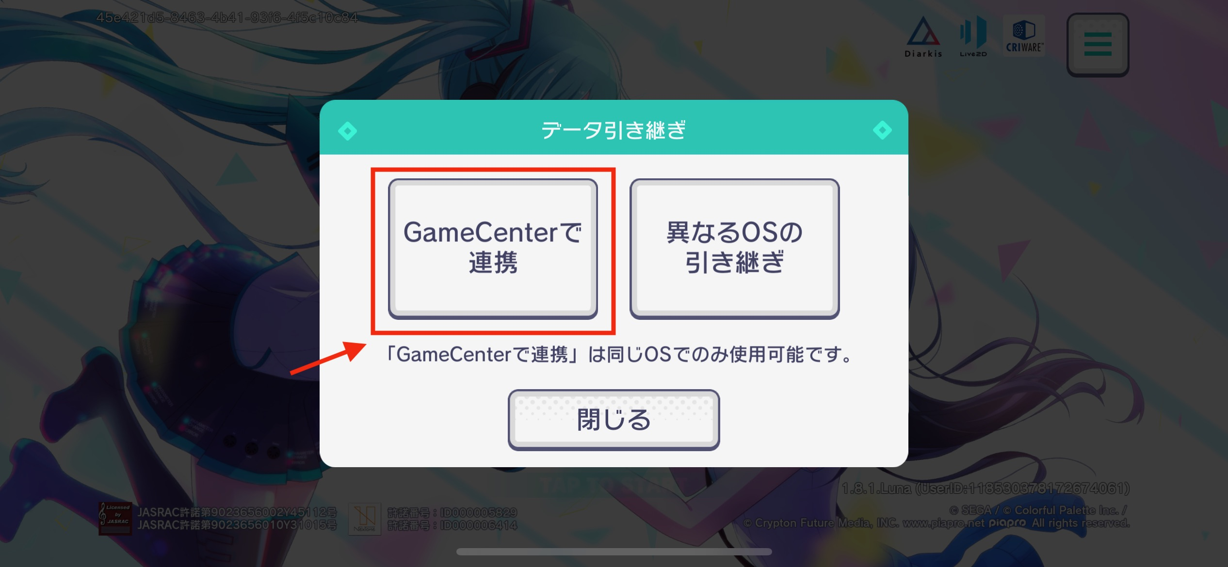 「Game Centerで連携」を選択する