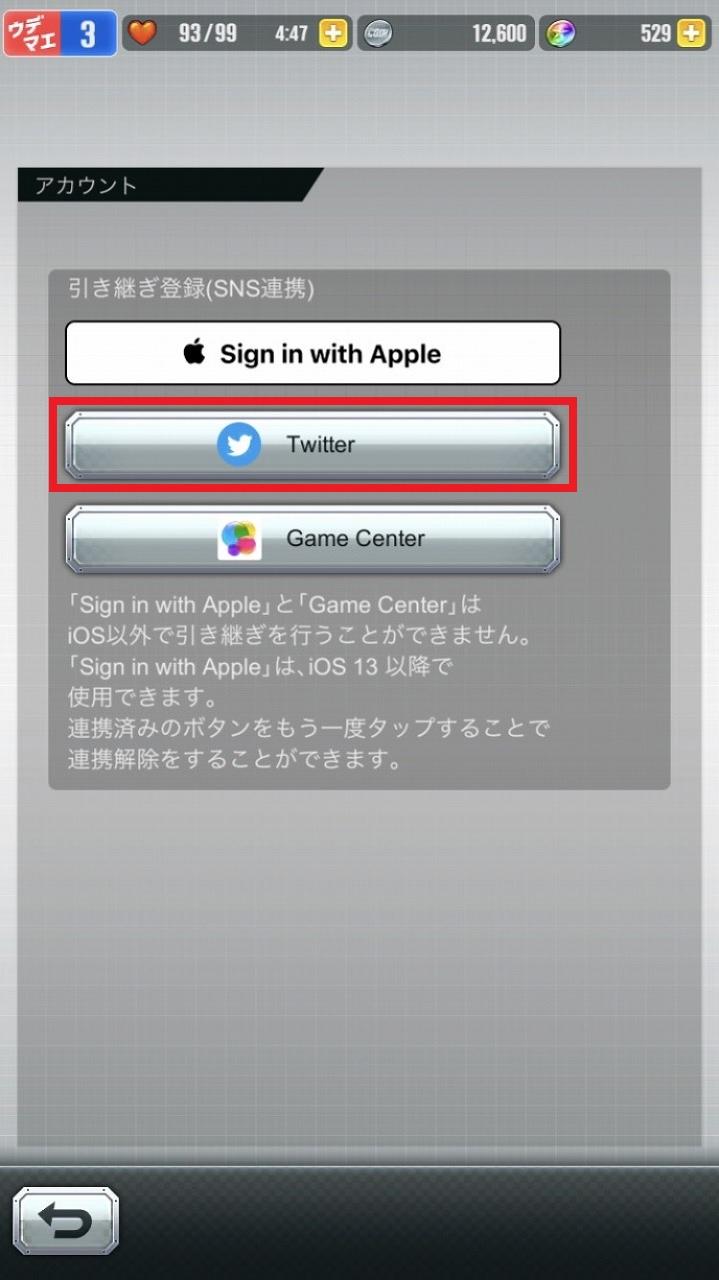 旧端末(iPhoneまたはAndroid)での操作方法