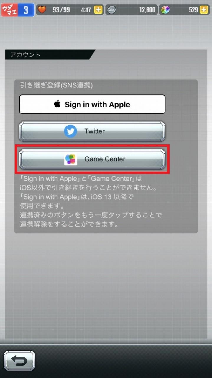 旧端末(iPhone)での操作方法