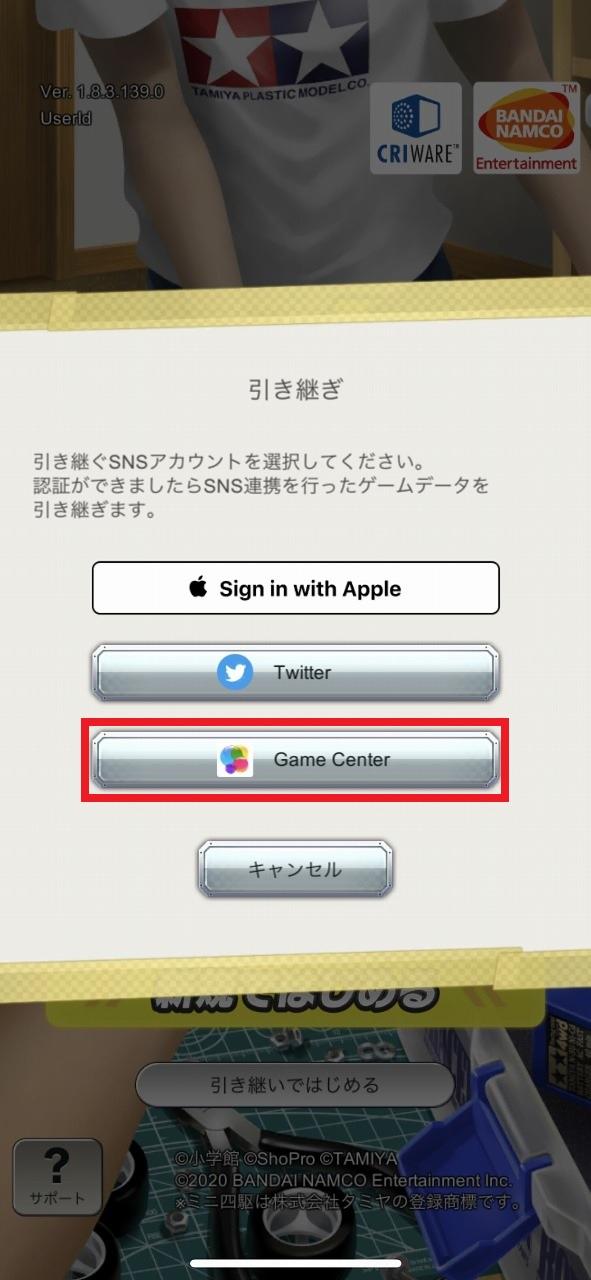 新端末(iPhone)での操作方法