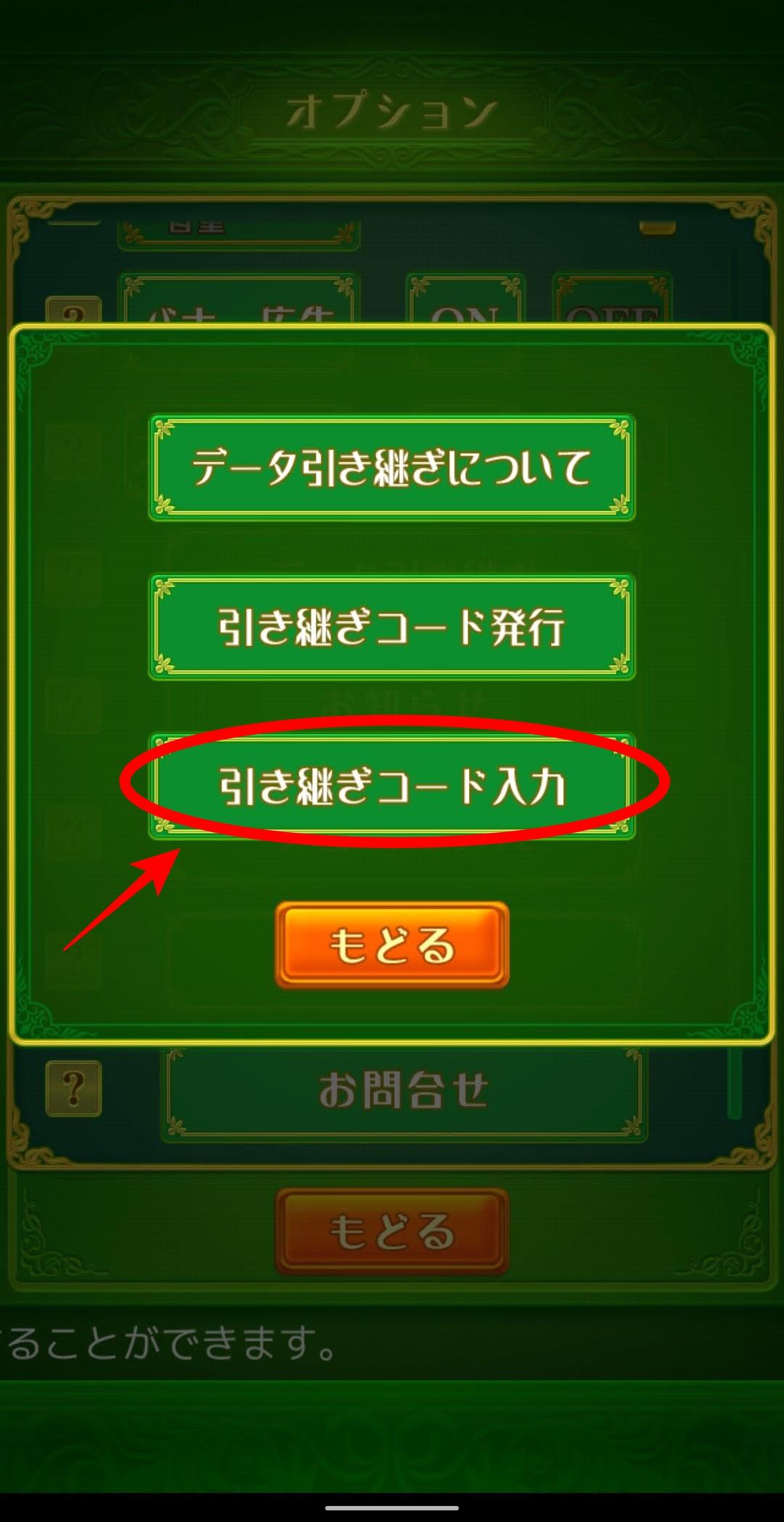 手順4 【引き継ぎコード入力】をタップします