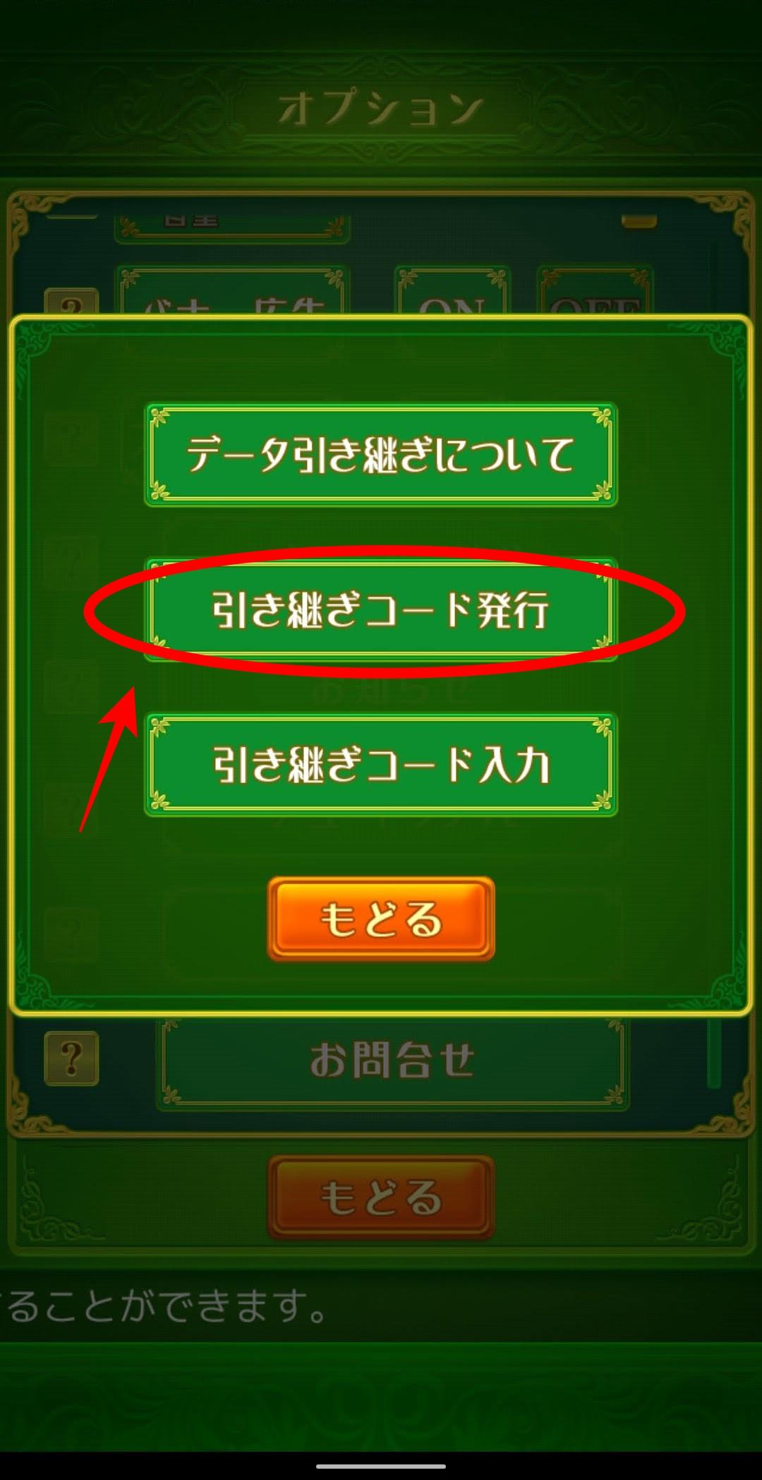 手順3 画面中央の【引き継ぎコード発行】をタップします