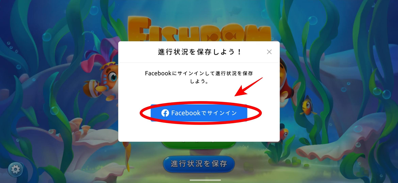 手順2 画面中央の【Facebookでサインイン】をタップします