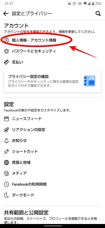 手順4 【個人情報・アカウント情報】をタップします