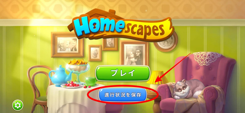 手順1 ゲームを起動し画面中央の【進行状況を保存】をタップします