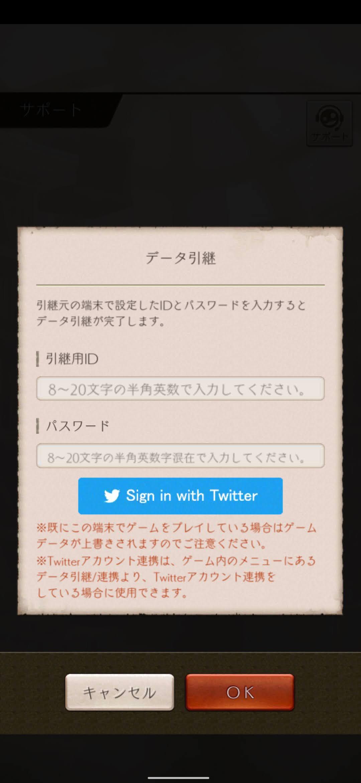 手順4 ここに先程のIDとパスワードを入力します