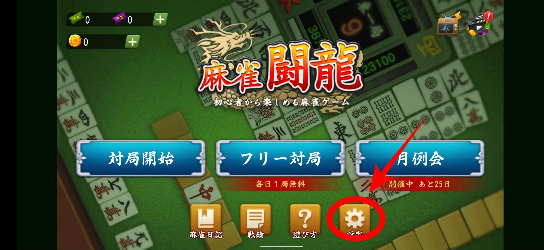 手順1 ゲームを起動し画面下部の【設定】をタップします