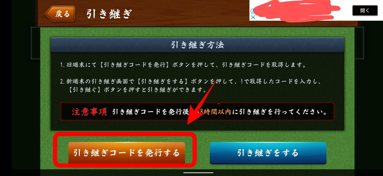 手順3 画面が切り替わるので【引き継ぎコードを発行する】をタップします