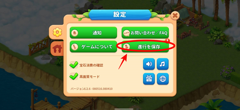 手順2 画面中央の【進行を保存】をタップします