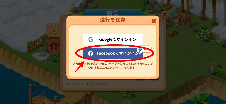 手順3 【Facebookでサインイン】をタップします