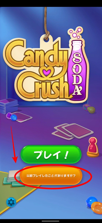 手順1 古い携帯でゲームを起動し中央の【以前プレイしたことがありますか?】をタップします